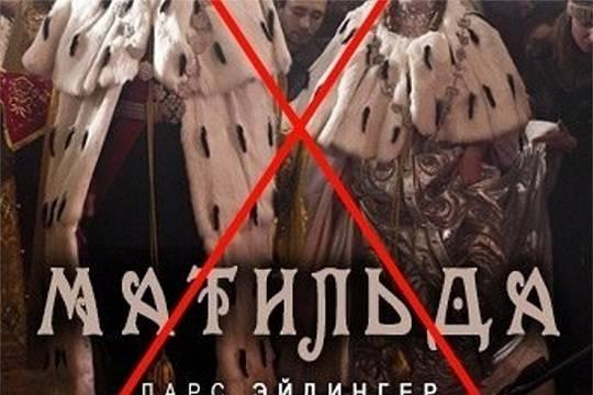 Чувашская епархия просит власти республики отозвать фильм «Матильда» спроката
