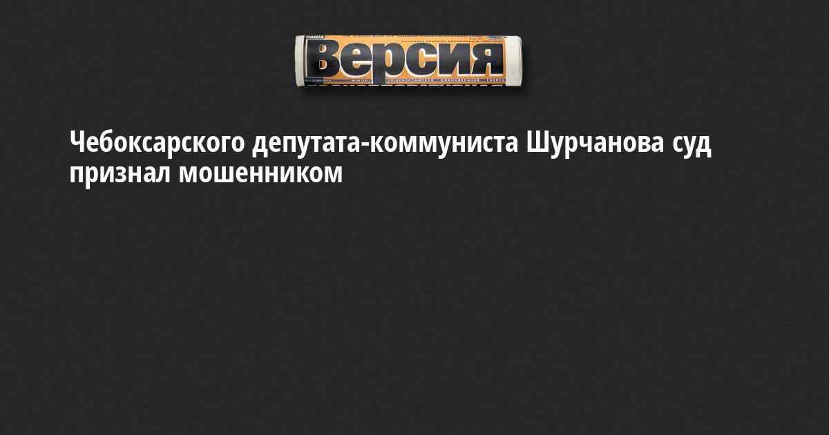 Сайт газеты чебоксарские новости знакомства в ростове без регистрации с телефонами